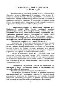ДКО_A5_NEW_Страница_05