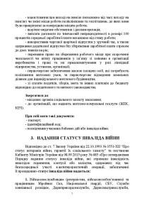 ДКО_A5_NEW_Страница_07