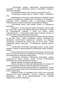 ДКО_A5_NEW_Страница_11