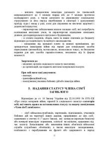 ДКО_A5_NEW_Страница_12