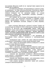 ДКО_A5_NEW_Страница_13