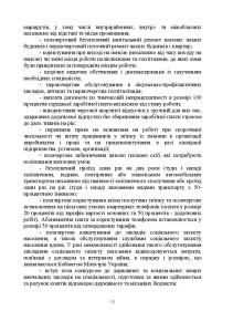 ДКО_A5_NEW_Страница_15