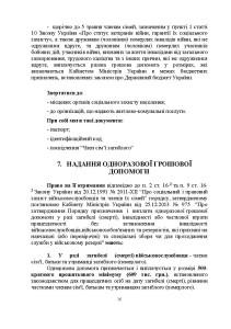 ДКО_A5_NEW_Страница_16