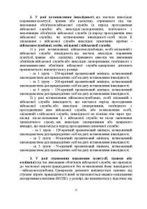 ДКО_A5_NEW_Страница_18