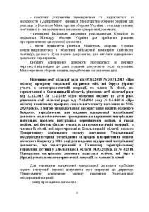 ДКО_A5_NEW_Страница_20