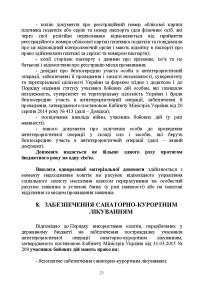 ДКО_A5_NEW_Страница_21