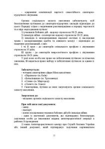 ДКО_A5_NEW_Страница_22