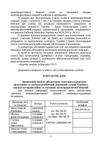 ДКО_A5_NEW_Страница_23