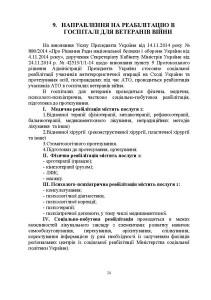 ДКО_A5_NEW_Страница_24