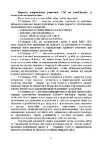 ДКО_A5_NEW_Страница_25