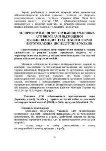 ДКО_A5_NEW_Страница_26