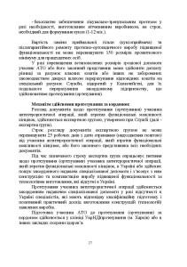ДКО_A5_NEW_Страница_27
