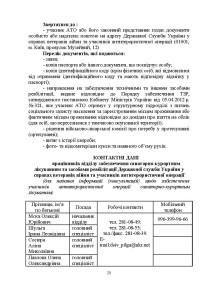 ДКО_A5_NEW_Страница_28