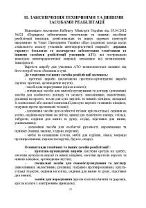 ДКО_A5_NEW_Страница_29