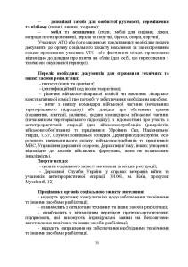 ДКО_A5_NEW_Страница_30