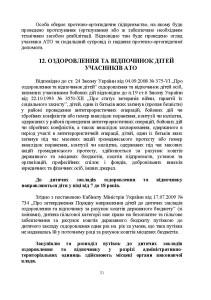 ДКО_A5_NEW_Страница_31