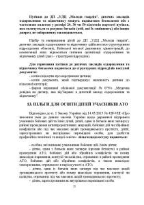 ДКО_A5_NEW_Страница_32