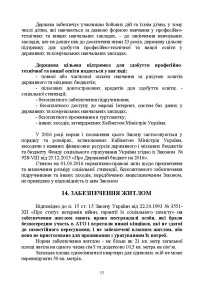 ДКО_A5_NEW_Страница_33