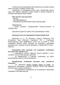 ДКО_A5_NEW_Страница_34