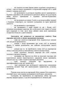 ДКО_A5_NEW_Страница_35