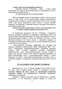 ДКО_A5_NEW_Страница_36