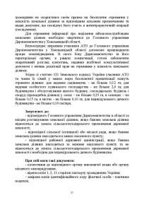 ДКО_A5_NEW_Страница_37