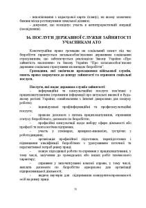 ДКО_A5_NEW_Страница_38