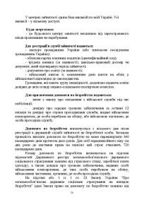 ДКО_A5_NEW_Страница_39