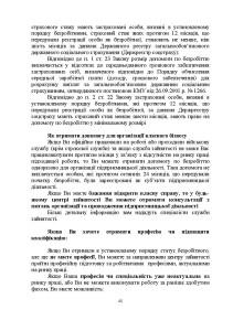 ДКО_A5_NEW_Страница_40
