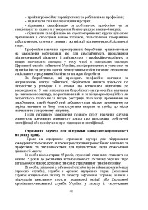 ДКО_A5_NEW_Страница_41