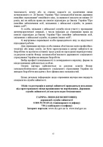 ДКО_A5_NEW_Страница_42