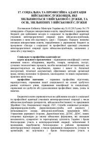 ДКО_A5_NEW_Страница_43