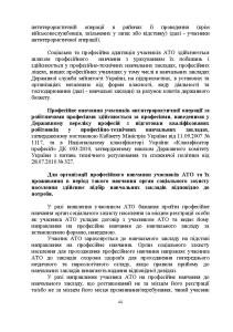 ДКО_A5_NEW_Страница_44