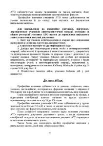 ДКО_A5_NEW_Страница_45