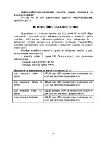 ДКО_A5_NEW_Страница_46