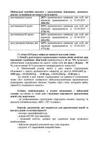 ДКО_A5_NEW_Страница_47