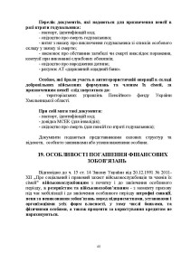 ДКО_A5_NEW_Страница_48