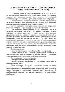 ДКО_A5_NEW_Страница_49