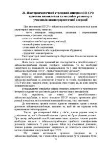 ДКО_A5_NEW_Страница_50