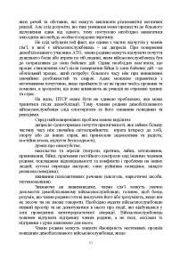 ДКО_A5_NEW_Страница_51