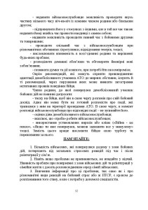ДКО_A5_NEW_Страница_52
