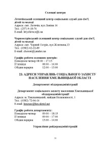 ДКО_A5_NEW_Страница_58