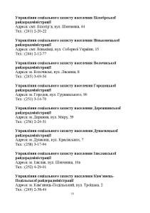 ДКО_A5_NEW_Страница_59