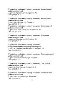 ДКО_A5_NEW_Страница_60