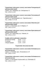 ДКО_A5_NEW_Страница_61