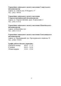 ДКО_A5_NEW_Страница_62