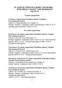 ДКО_A5_NEW_Страница_66