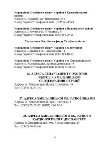 ДКО_A5_NEW_Страница_68