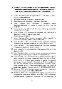 ДКО_A5_NEW_Страница_70
