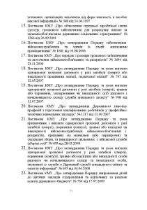 ДКО_A5_NEW_Страница_71